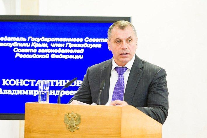 Заседание Президиума Совета законодателей РФ и Консультативного совета по межнациональным отношениям В. Константинов
