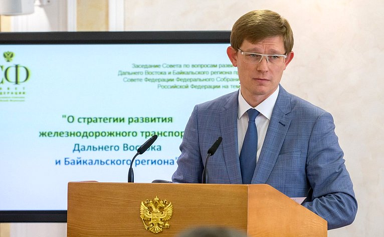 Заседание Совета натему «Остратегии развития железнодорожного транспорта Дальнего Востока иБайкальского края»
