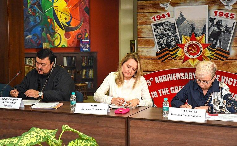 Региональная конференция соотечественников стран Азиатско-Тихоокеанского региона
