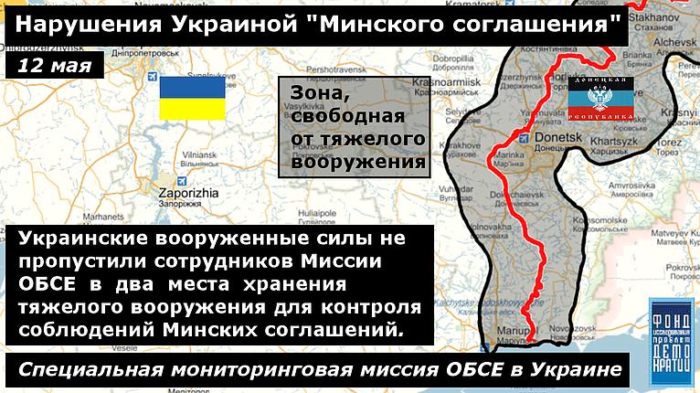Фото нарушения минских соглашений 2 12-05