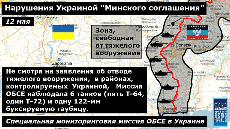 Фото нарушения минских соглашений 3 12-05