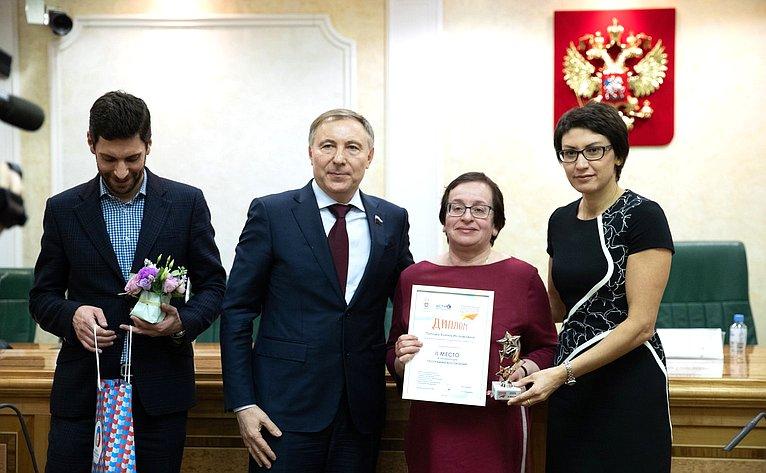 Церемония награждение победителей конкурса «Растим гражданина»