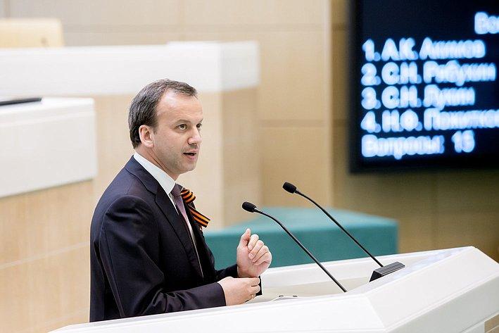 373-е Заседание Совета Федерации Дворкович