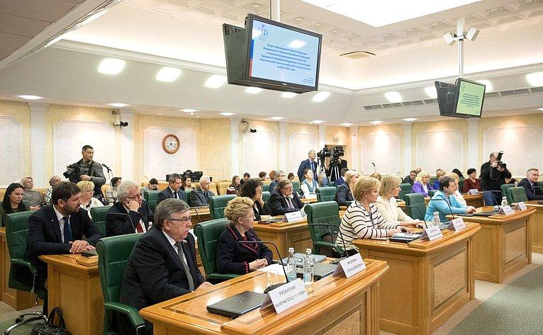 Встреча счленами Координационного совета при Президенте РФ пореализации Национальной стратегии действий винтересах детей на2012–2017гг