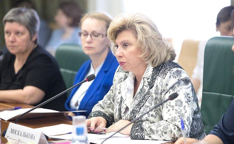 «Круглый стол» натему «Особлюдении прав человека впсихоневрологических интернатах системы социального обслуживания населения РФ»