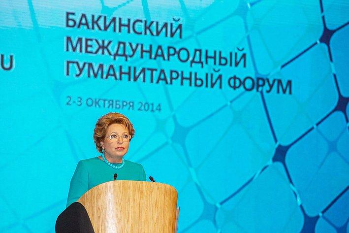 Выступление В. Матвиенко на Бакинском Международном гуманитарном форуме