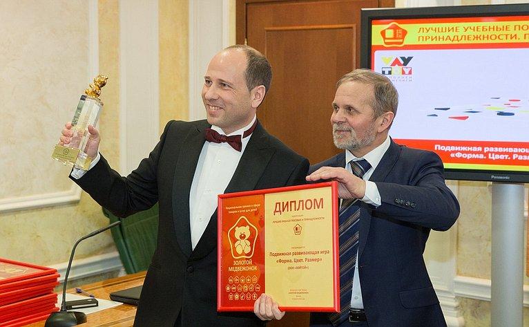Зинаида Драгункина открыла церемонию награждения лауреатов VI Национальной премии всфере товаров иуслуг для детей «Золотой медвежонок»