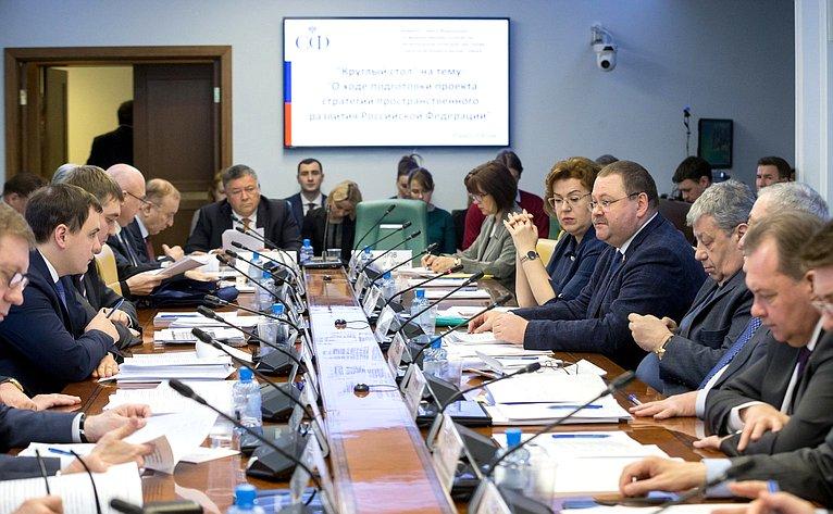 Подготовку Стратегии пространственного развития России обсудили в Совете Федерации