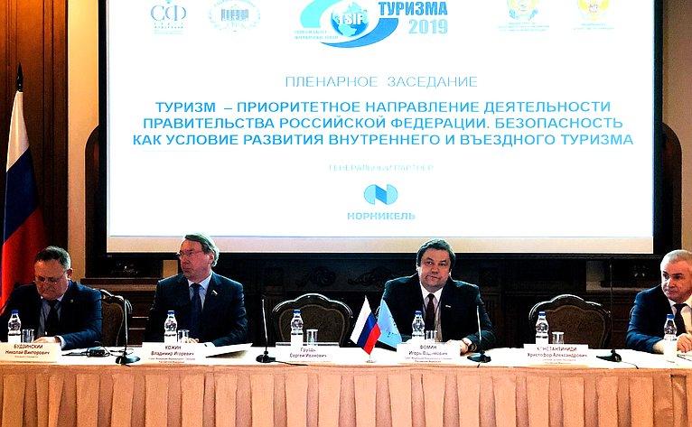 И. Фомин принял участие вежегодном международном Форуме «Безопасность туризма– 2019»