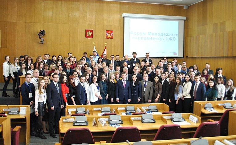 С. Лукин принял участие вторжественном открытии Форума молодёжных парламентов Центрального федерального округа