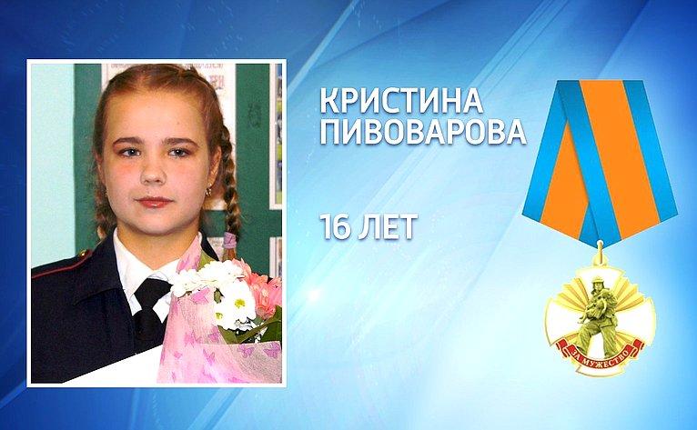 Кристина Пивоварова