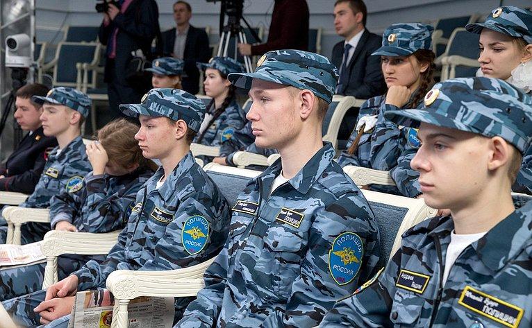 Встреча членов Комитета СФ пообороне ибезопасности счленами детского общественного движения «Юный друг полиции»