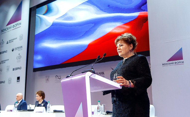 Международный форум «Роль женщин вразвитии промышленных регионов»