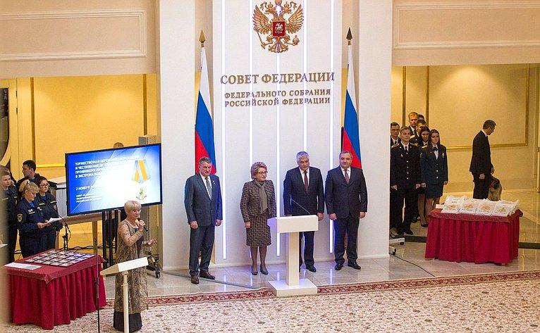 Валентина Матвиенко приняла участие вторжественной церемонии награждения детей иподростков, проявивших мужество вэкстремальных ситуациях испасших человеческие жизни