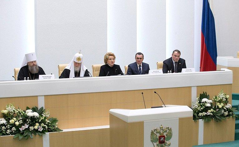 VI Рождественские парламентские встречи вСовете Федерации, 2018