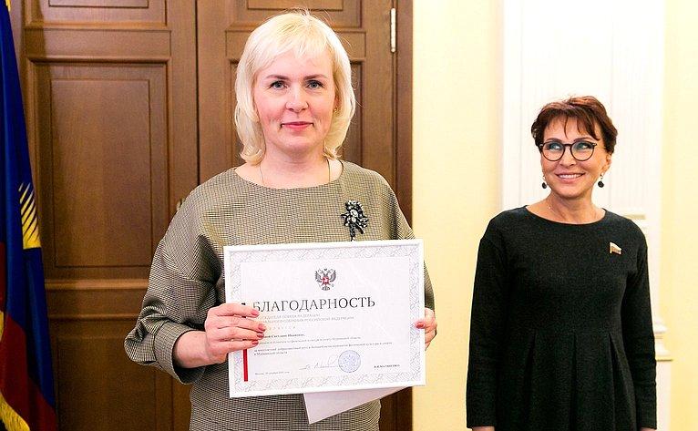 Татьяна Кусайко вручила Светлане Наумовой благодарность Председателя Совета Федерации