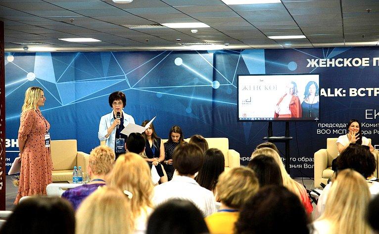 Елена Попова выступила наМежрегиональном форуме «Забизнес»