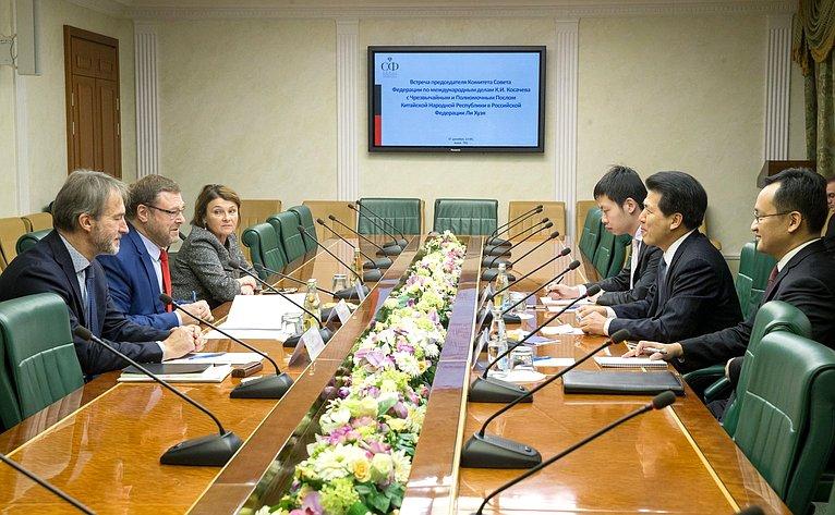 Встреча Константина Косачева c Чрезвычайным иПолномочным Послом Китайской Народной Республики вРФЛи Хуэем