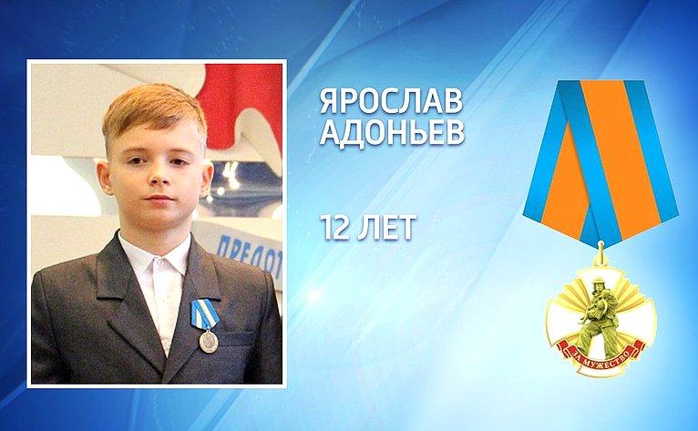 Ярослав Адоньев