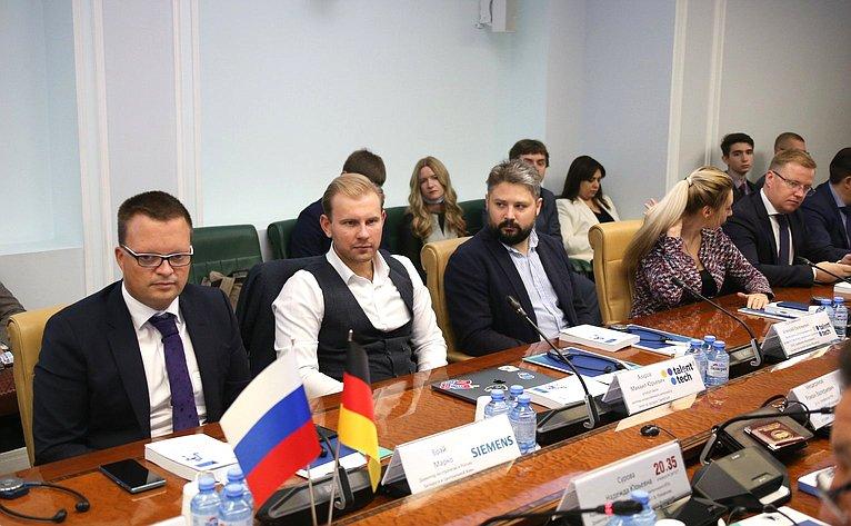 Пленарная российско– германская сессия «Искусственный интеллект: лучшие практики»