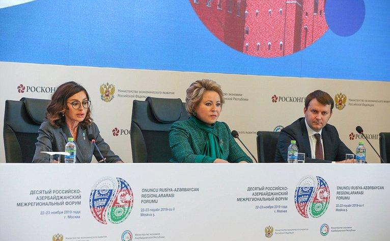 Мехрибан Алиева, Валентина Матвиенко иМаксим Орешкин