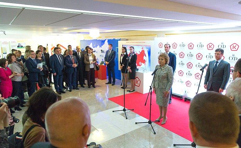 Открытие выставки «Роскачество» врамках Всемирной недели качества