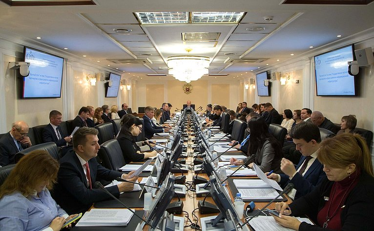 «Круглый стол» натему «Государственно-частное партнерство всфере развития информационной инфраструктуры»