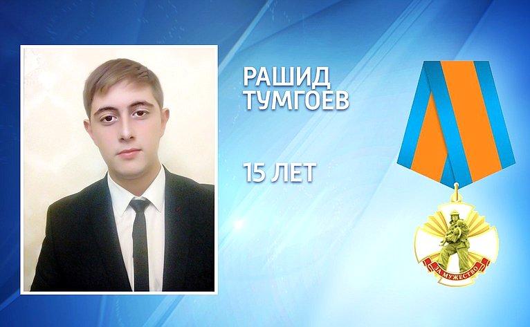 Рашид Тумгоев