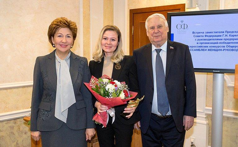 Встреча вСФ спобедителями Всероссийского конкурса «Женщина-лидер. XXI век»