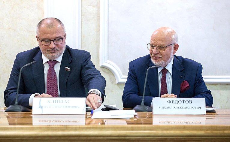 А. Клишас иМ. Федотов