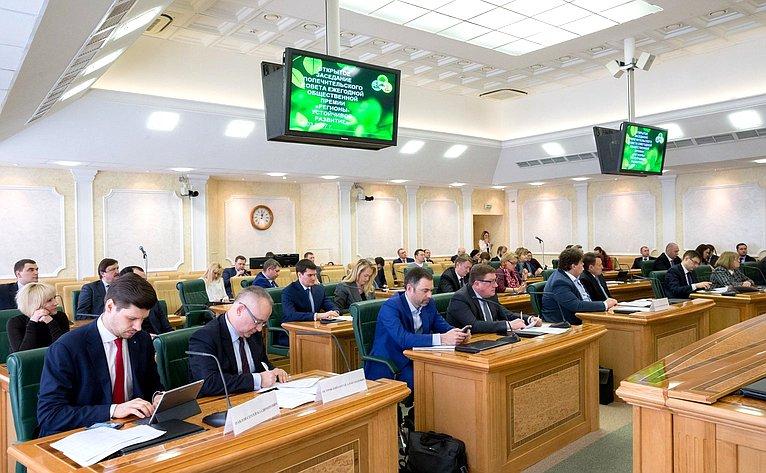Заседание Попечительского совета конкурса инвестиционных проектов «Ежегодная общественная премия «Регионы— устойчивое развитие»