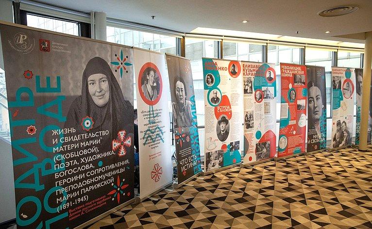 Всемирная тематическая конференция зарубежных российских соотечественников «Соотечественницы ипреемственность поколений»