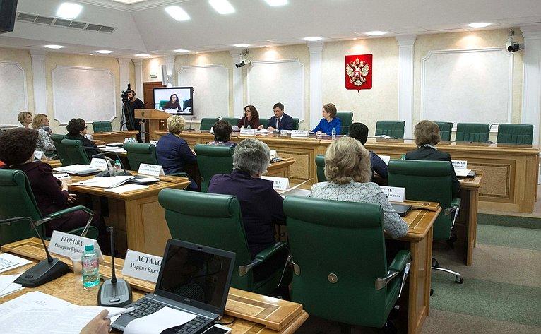 Расширенное заседание рабочей группы (Комитета) Евразийского женского форума