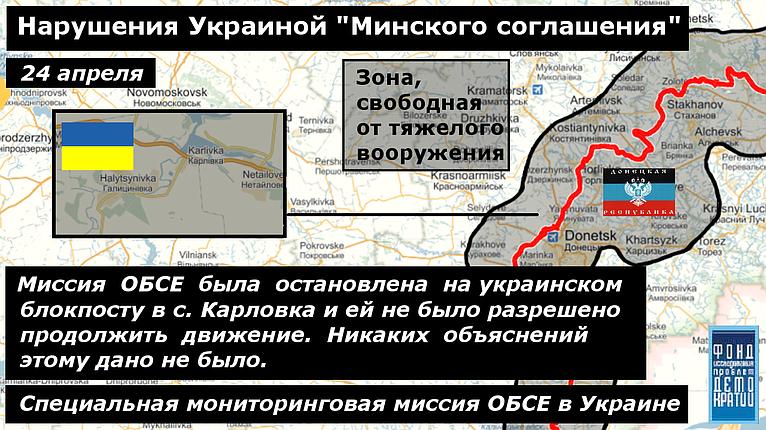 Фото нарушения минских соглашений 7
