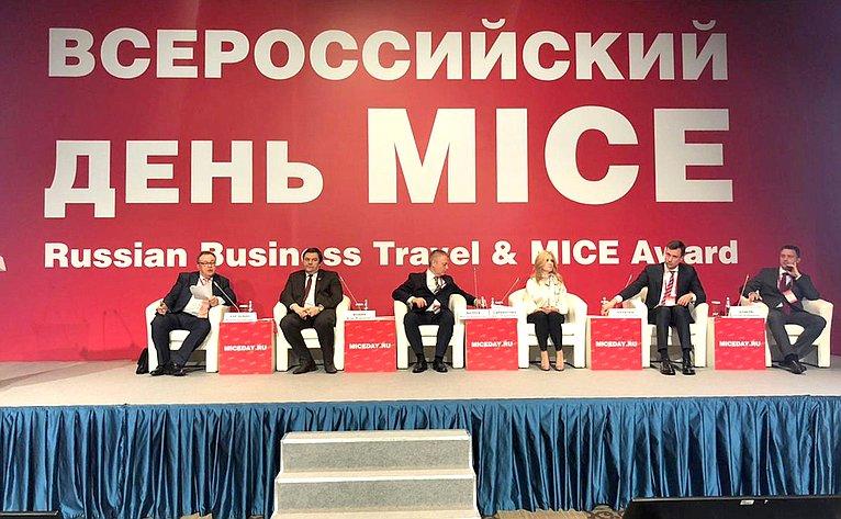 Игорь Фомин принял участие вработе Всероссийской конференции «Индустрия MICE вРоссии: перспективы развития врегионах»