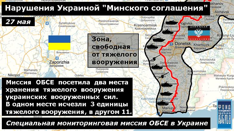 Фото нарушения минских соглашений 5 27-05