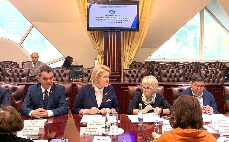 Лилия Гумерова выступила на«круглом столе» натему «Республика Башкортостан– территория межнационального согласия имира»