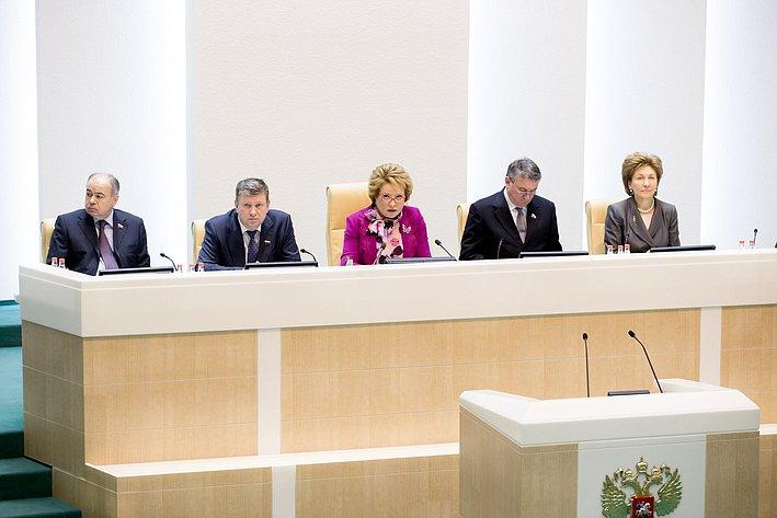 371-е заседание Совета Федерации президиум