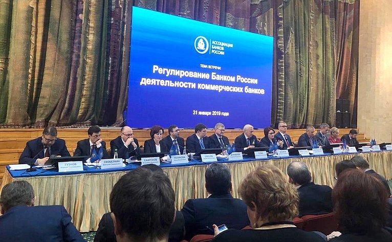 Николай Журавлев выступил навстрече руководства Банка России спредставителями кредитных организаций