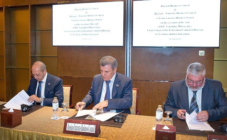 Встреча российских сенаторов ипредпринимателей сКоллегами изОАЭ