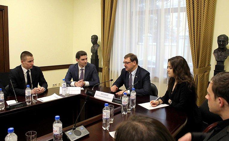 К. Косачев провел семинар, посвященный поиску решений поналаживанию конструктивного диалога между молодежью разных стран