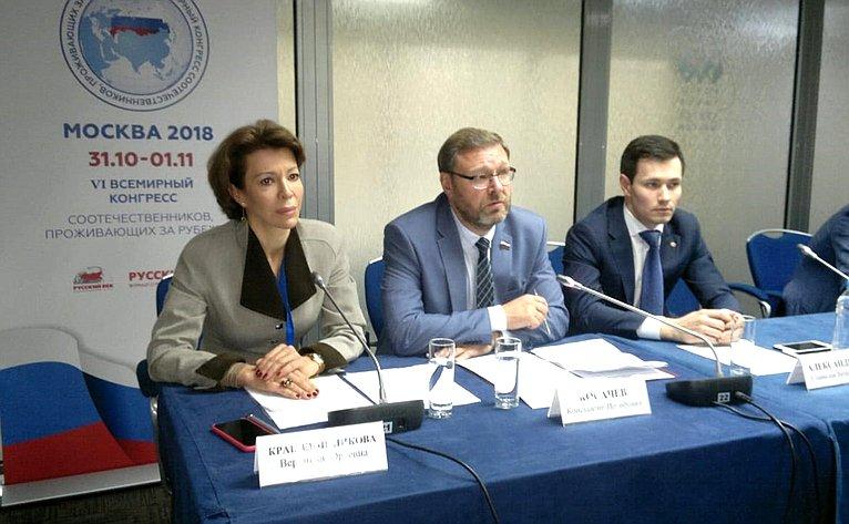 Константин Косачев принял участие вVI Всемирном конгрессе соотечественников