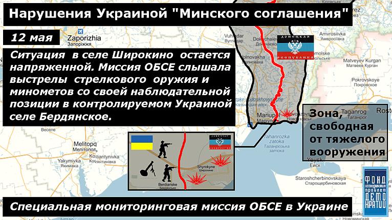 Фото нарушения минских соглашений 6 12-05