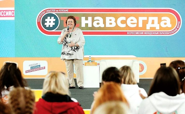 З. Драгункина выступила перед участниками Всероссийского молодежного образовательного форума «Территория смыслов наКлязьме»
