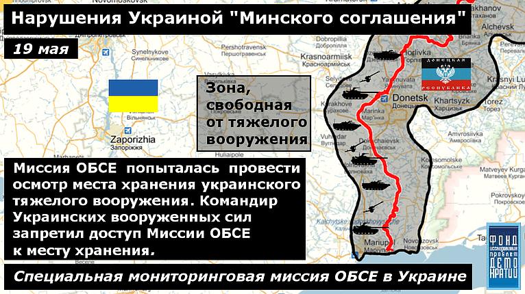 Фото нарушения минских соглашений 3 19-05