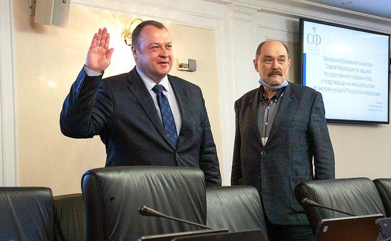 Заседание Временной комиссии позащите государственного суверенитета ипредотвращению вмешательства вовнутренние дела РФ
