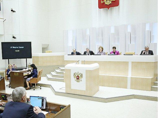331 заседание Совета Федерации зал