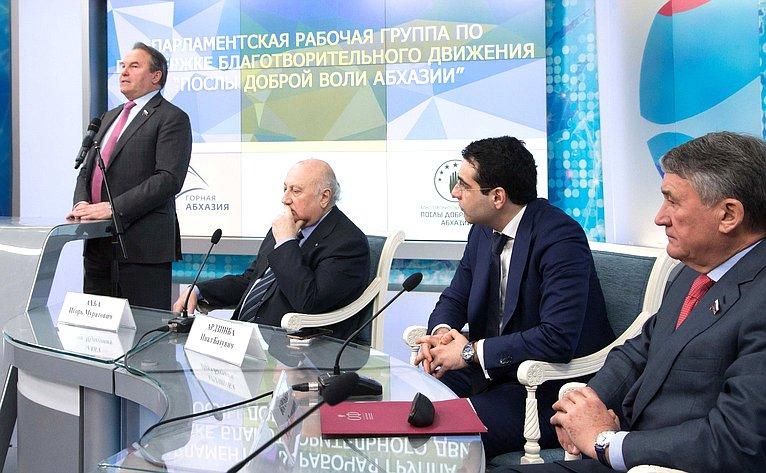Пресс-конференция, посвященная созданию парламентской группы поподдержке благотворительного движения «Послов доброй воли Абхазии»