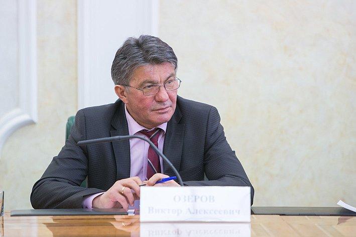 Круглый стол Комитета СФ по обороне и безопасности Озеров