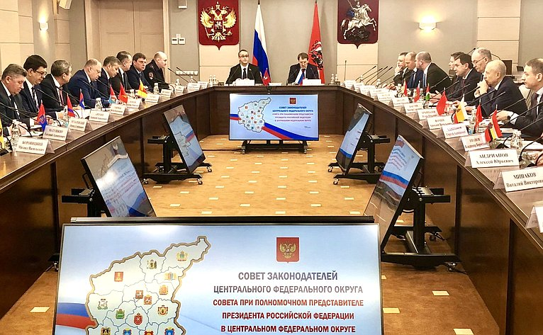 А. Епишин принял участие взаседании Совета законодателей Центрального федерального округа
